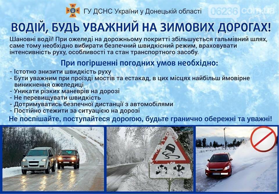 На Донетчине ухудшатся погодные условия, - ГСЧС (ИНФОГРАФИКА), фото-1