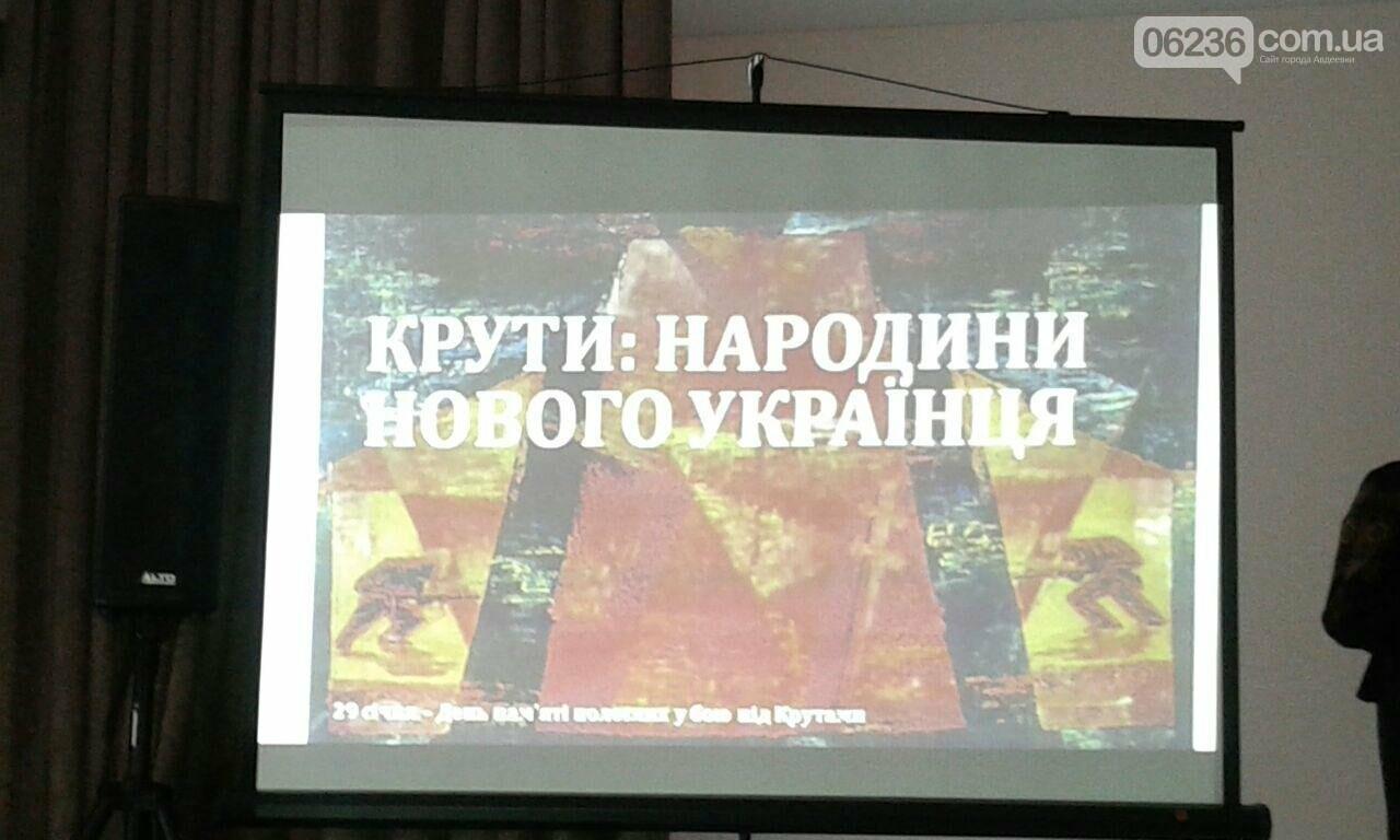 В Авдеевке прошли мероприятия к 100-летию боя под Крутами (ФОТО), фото-4