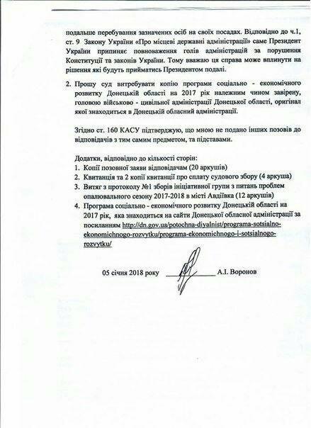 Житель Авдеевки подал в суд на Губернатора Жебривского и руководителя местной ВГА Малыхина (ДОКУМЕНТ), фото-1