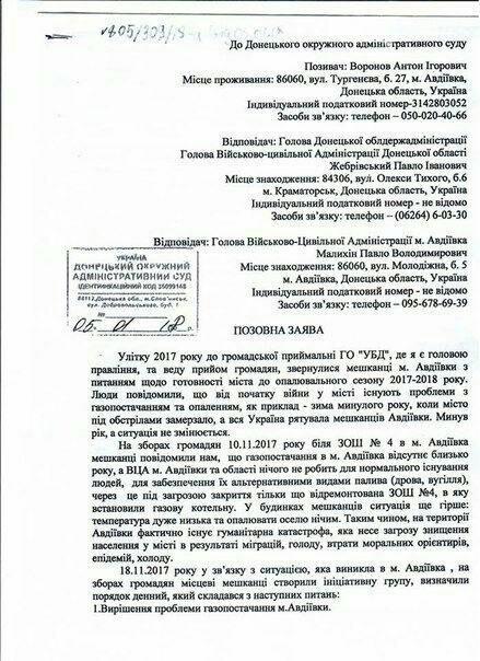 Житель Авдеевки подал в суд на Губернатора Жебривского и руководителя местной ВГА Малыхина (ДОКУМЕНТ), фото-2