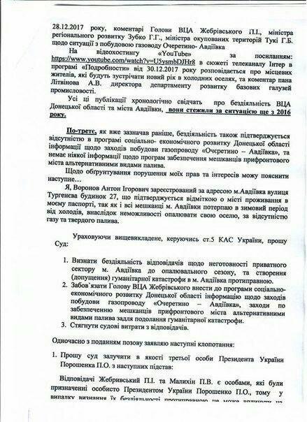 Житель Авдеевки подал в суд на Губернатора Жебривского и руководителя местной ВГА Малыхина (ДОКУМЕНТ), фото-3