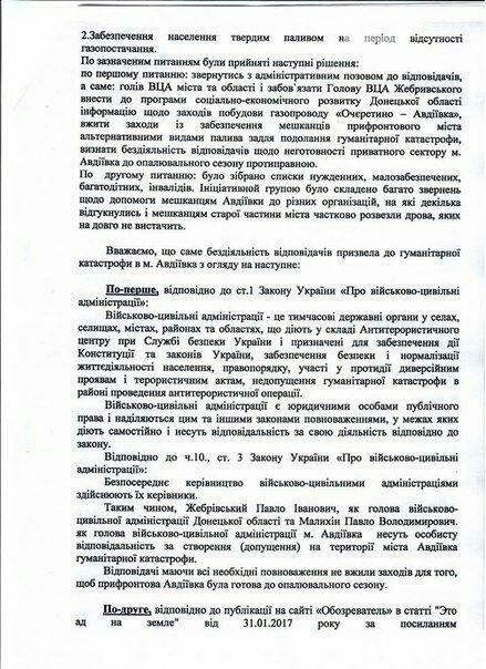 Житель Авдеевки подал в суд на Губернатора Жебривского и руководителя местной ВГА Малыхина (ДОКУМЕНТ), фото-4