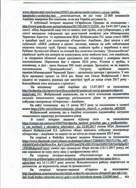 Житель Авдеевки подал в суд на Губернатора Жебривского и руководителя местной ВГА Малыхина (ДОКУМЕНТ), фото-5