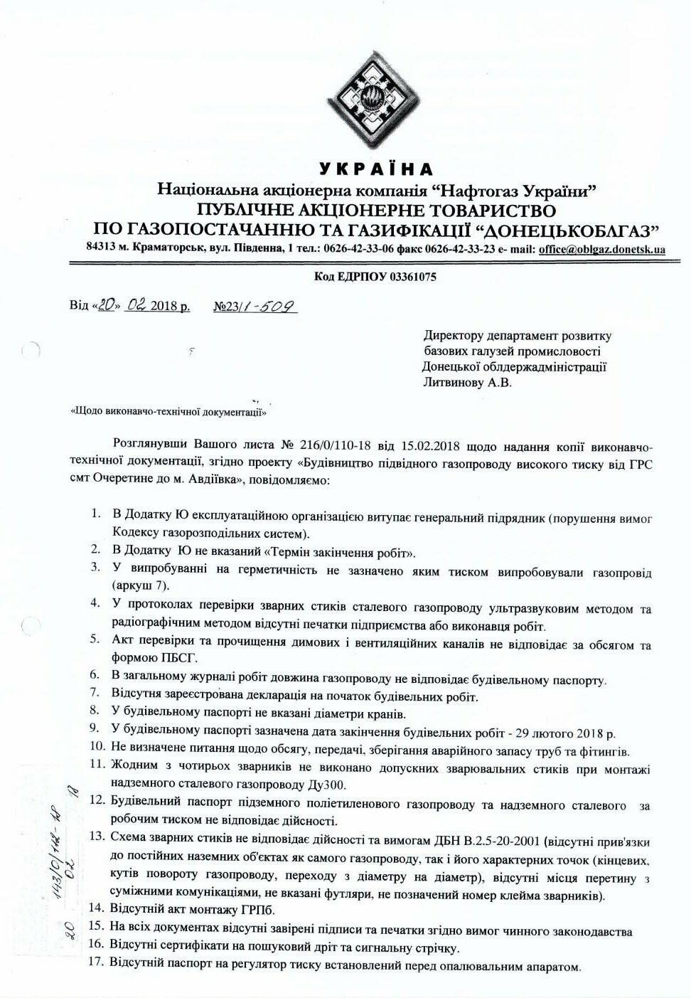 Авдеевский газопровод не прошел испытания, - Донецкоблгаз (ДОКУМЕНТ), фото-4