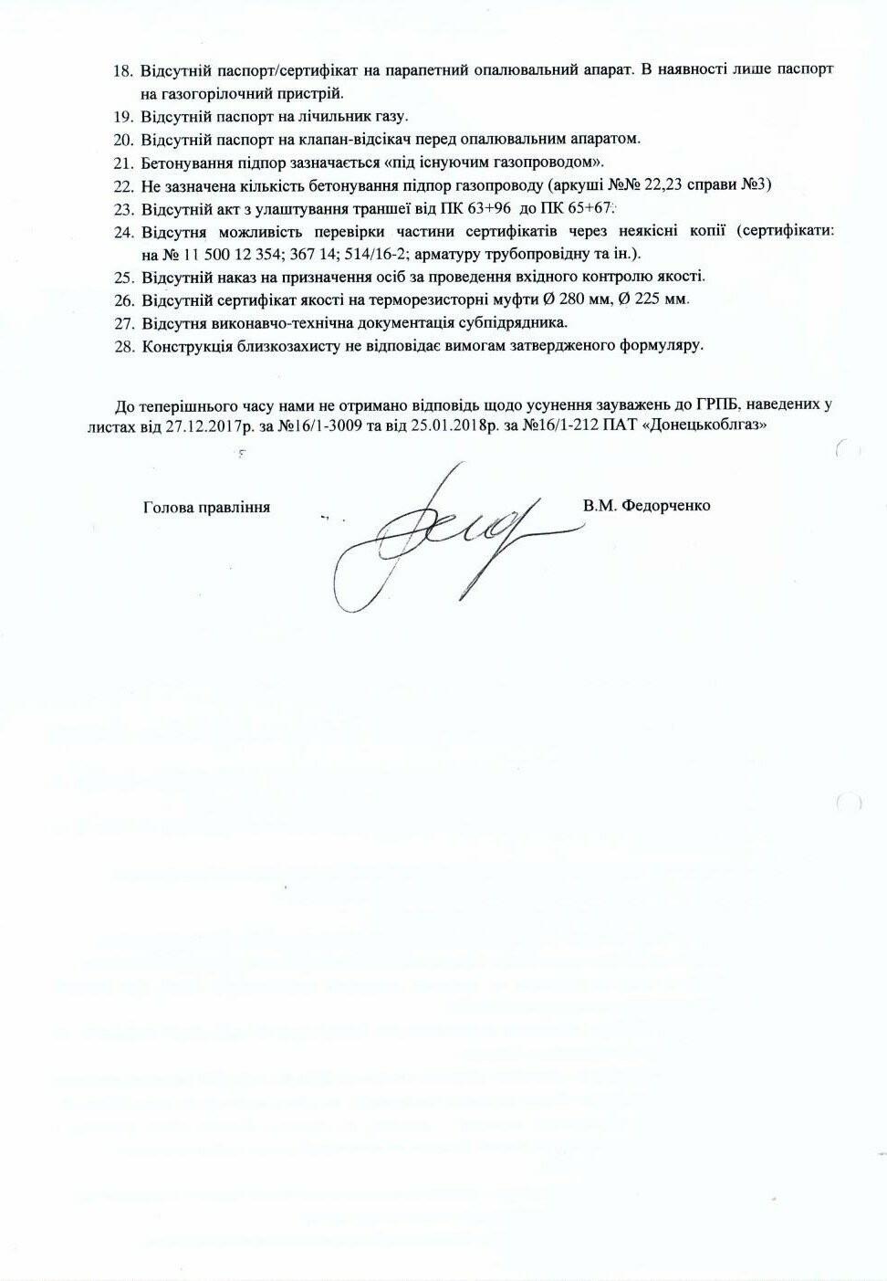 Авдеевский газопровод не прошел испытания, - Донецкоблгаз (ДОКУМЕНТ), фото-1