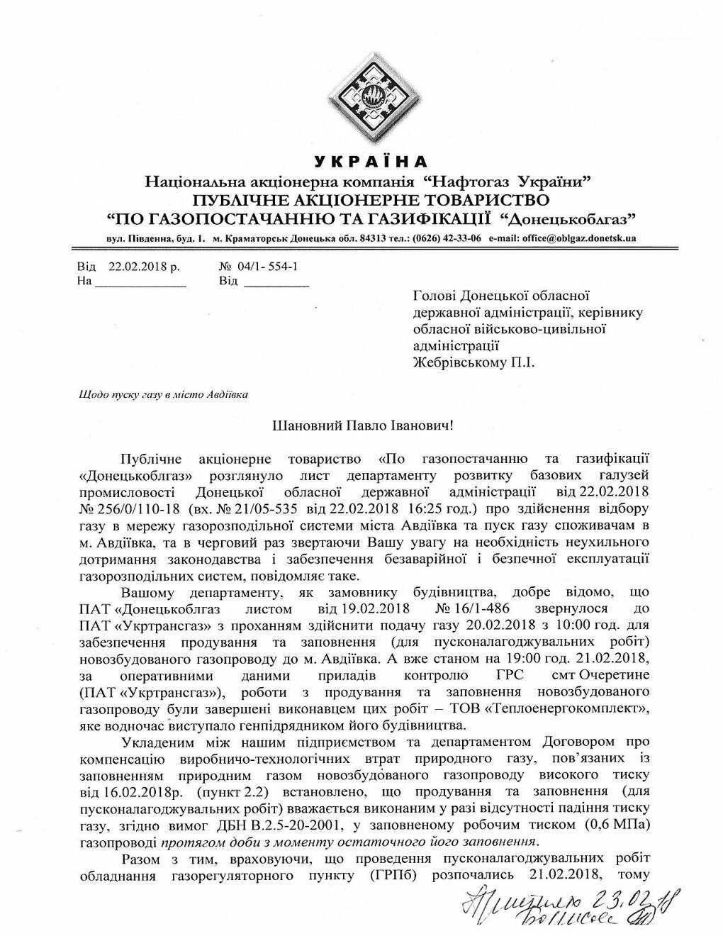 Авдеевский газопровод не прошел испытания, - Донецкоблгаз (ДОКУМЕНТ), фото-2