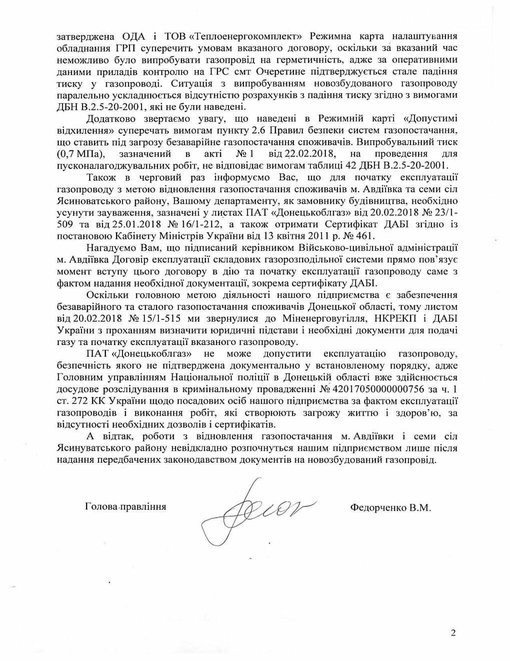 Авдеевский газопровод не прошел испытания, - Донецкоблгаз (ДОКУМЕНТ), фото-3