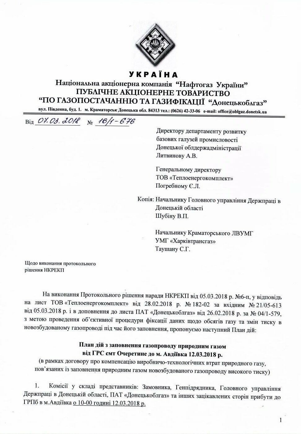 В НКРЄКУ  совещались по газопроводу Очеретино - Авдеевка (ДОКУМЕНТ), фото-1