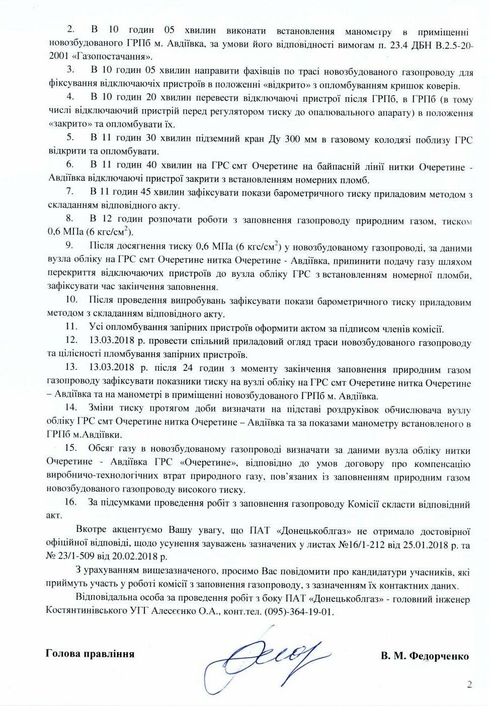 В НКРЄКУ  совещались по газопроводу Очеретино - Авдеевка (ДОКУМЕНТ), фото-2