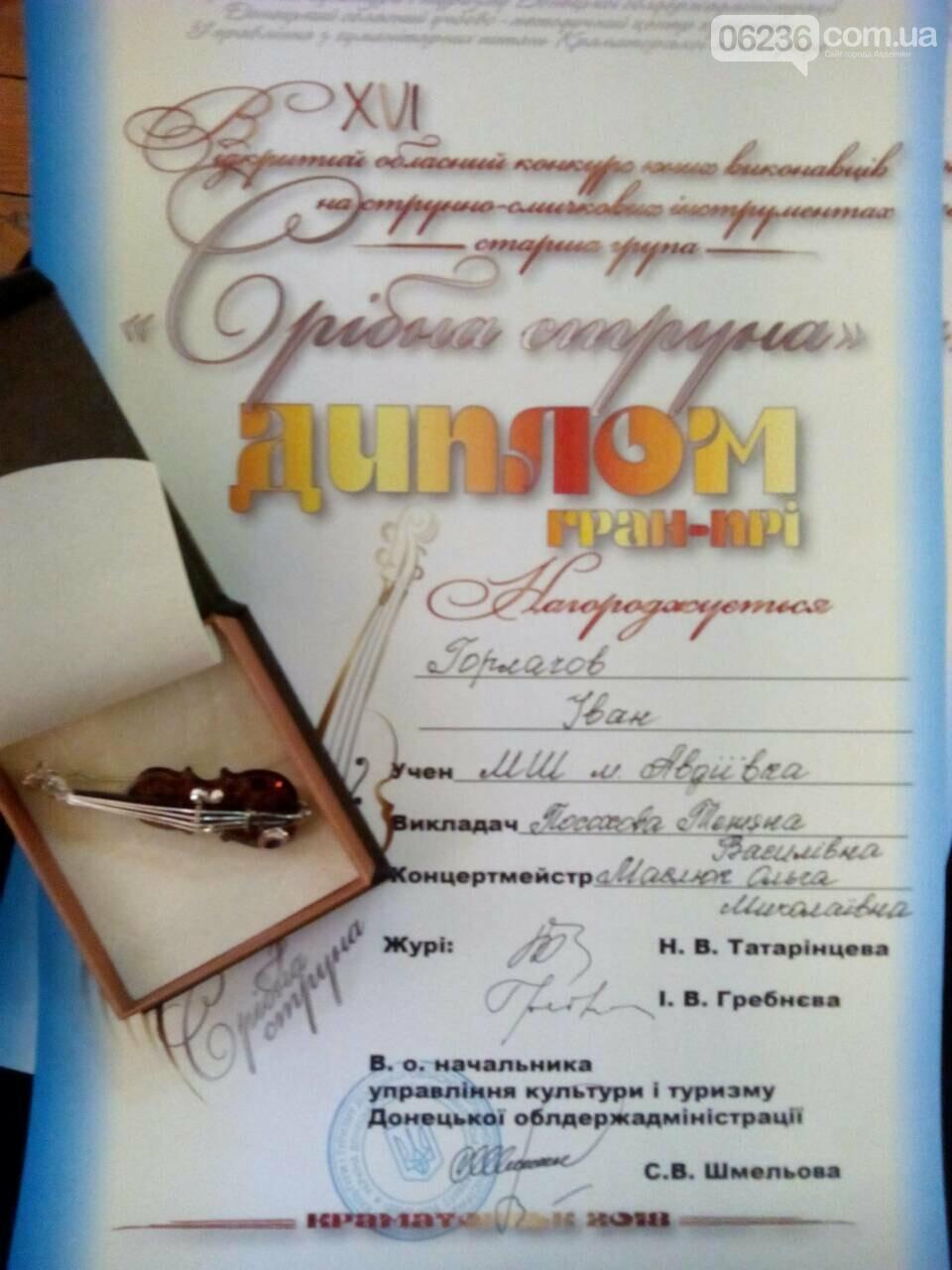 Авдеевские музыканты стали лучшими на конкурсе «Серебряная струна» (ФОТО), фото-1