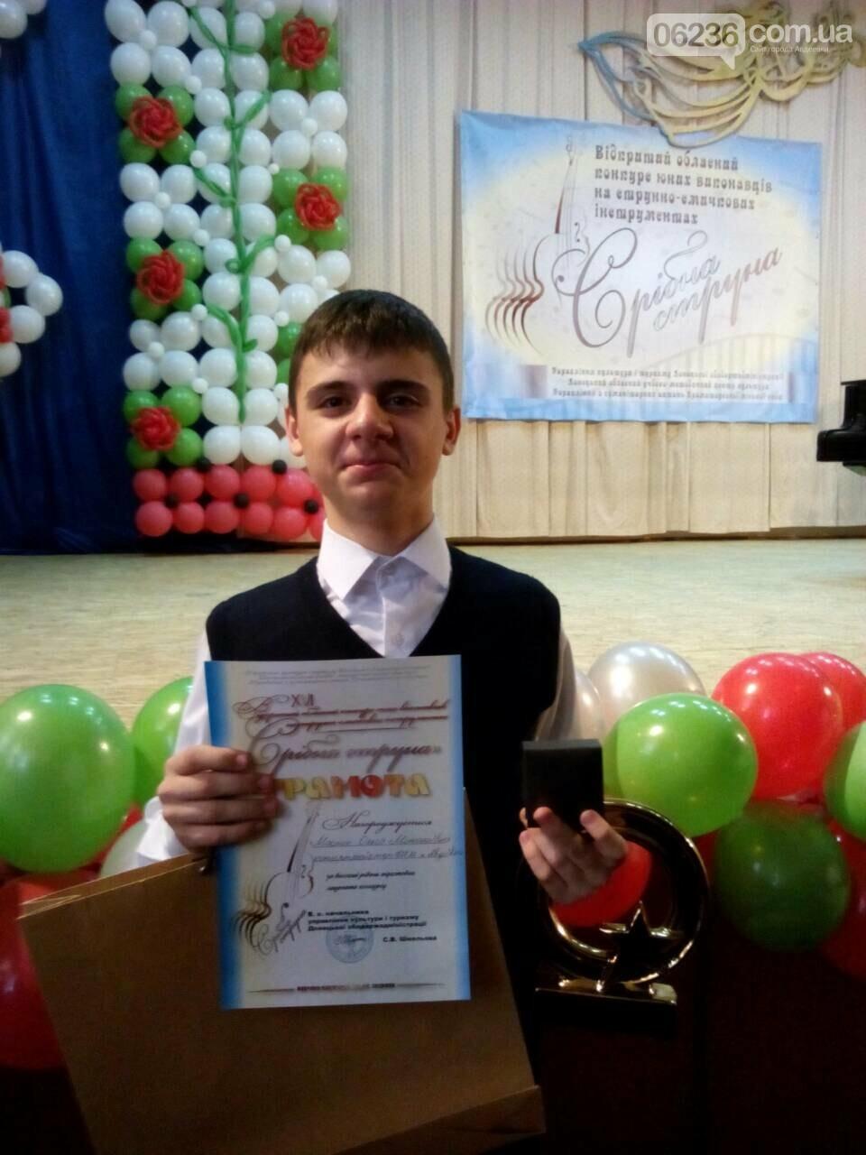 Авдеевские музыканты стали лучшими на конкурсе «Серебряная струна» (ФОТО), фото-3