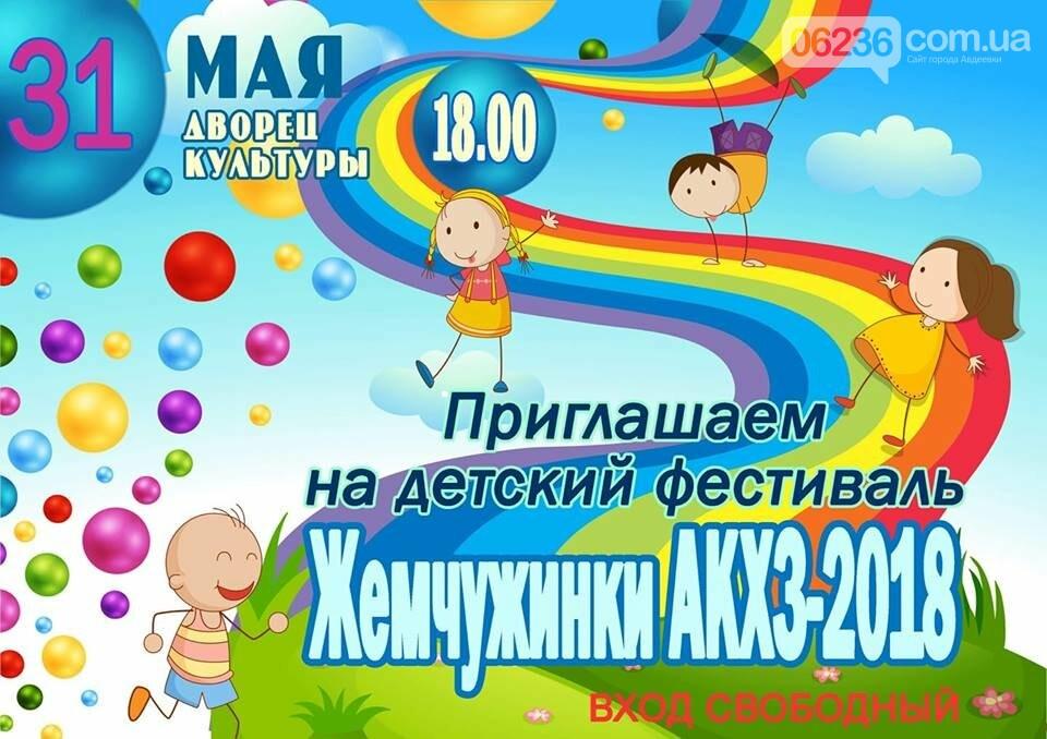 Авдеевская детвора покажет свои таланты на фестивале  «Жемчужинки АКХЗ-2018», фото-1