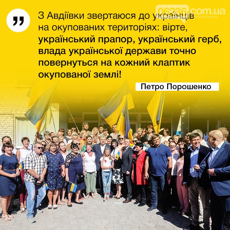 Президент звернувся до мешканців окупованої території з Авдіївки (ЦИТАТА), фото-1