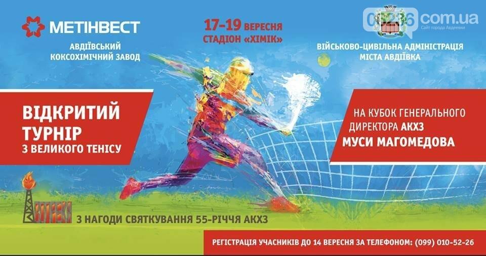 В Авдеевке пройдет ежегодный турнир по большому теннису на Кубок Мусы Магомедова, фото-1