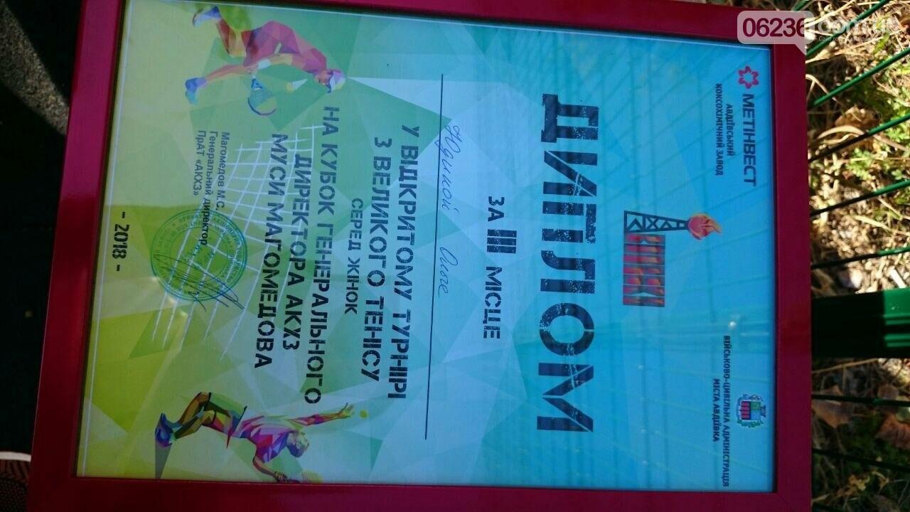 Призы и душ из шампанского: в Авдеевке наградили победителей открытого турнира по большому теннису (ФОТО) , фото-13