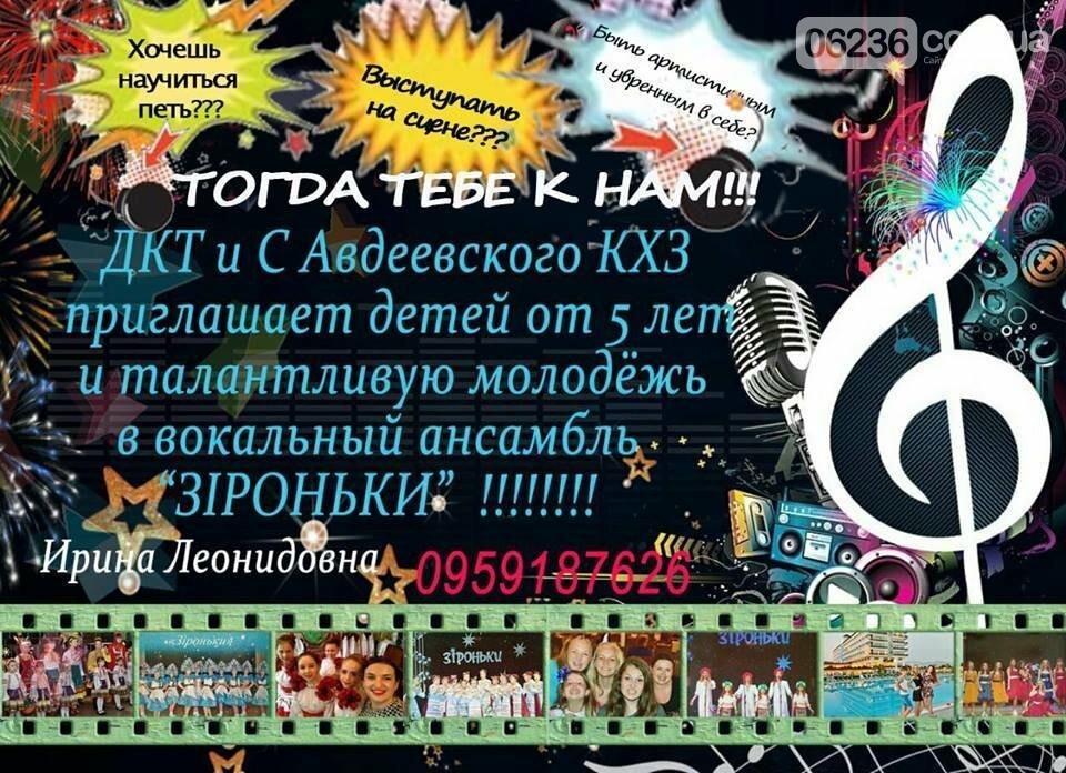 В Авдеевке ищут талантливых вокалистов, фото-1