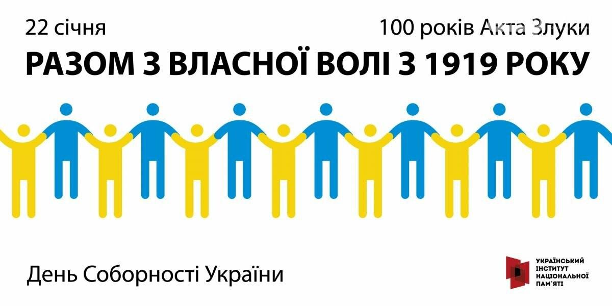 Украина отмечает 100 лет Соборности , фото-1
