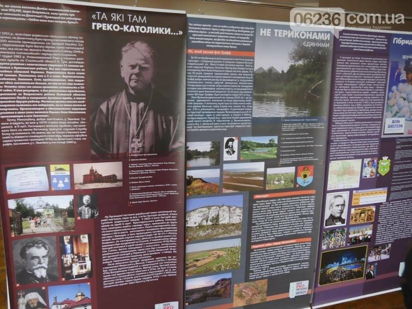 ВЫСТАВКА. В Авдеевке  открылась экспозиция «Донбасс: переPROчитання образа», фото-1