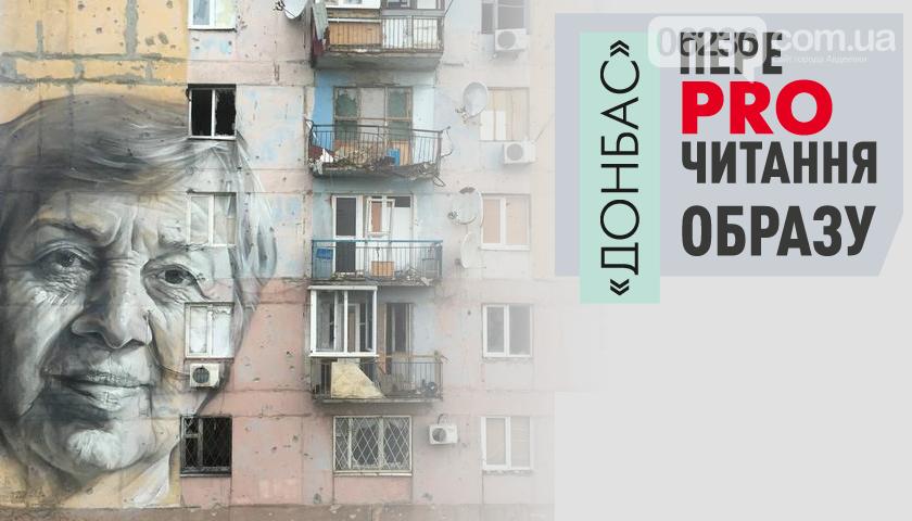 ВЫСТАВКА. В Авдеевке  открылась экспозиция «Донбасс: переPROчитання образа», фото-2