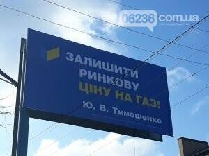 Провокационные билборды ЮРИЯ Тимошенко - это технология власти против Юлии Тимошенко, фото-1
