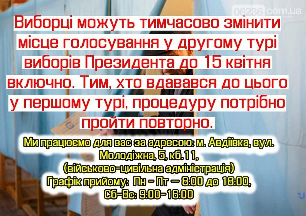 2 тур выборов Президента Украины: дорожная карта избирателя и важная информация о смене места голосования, фото-1