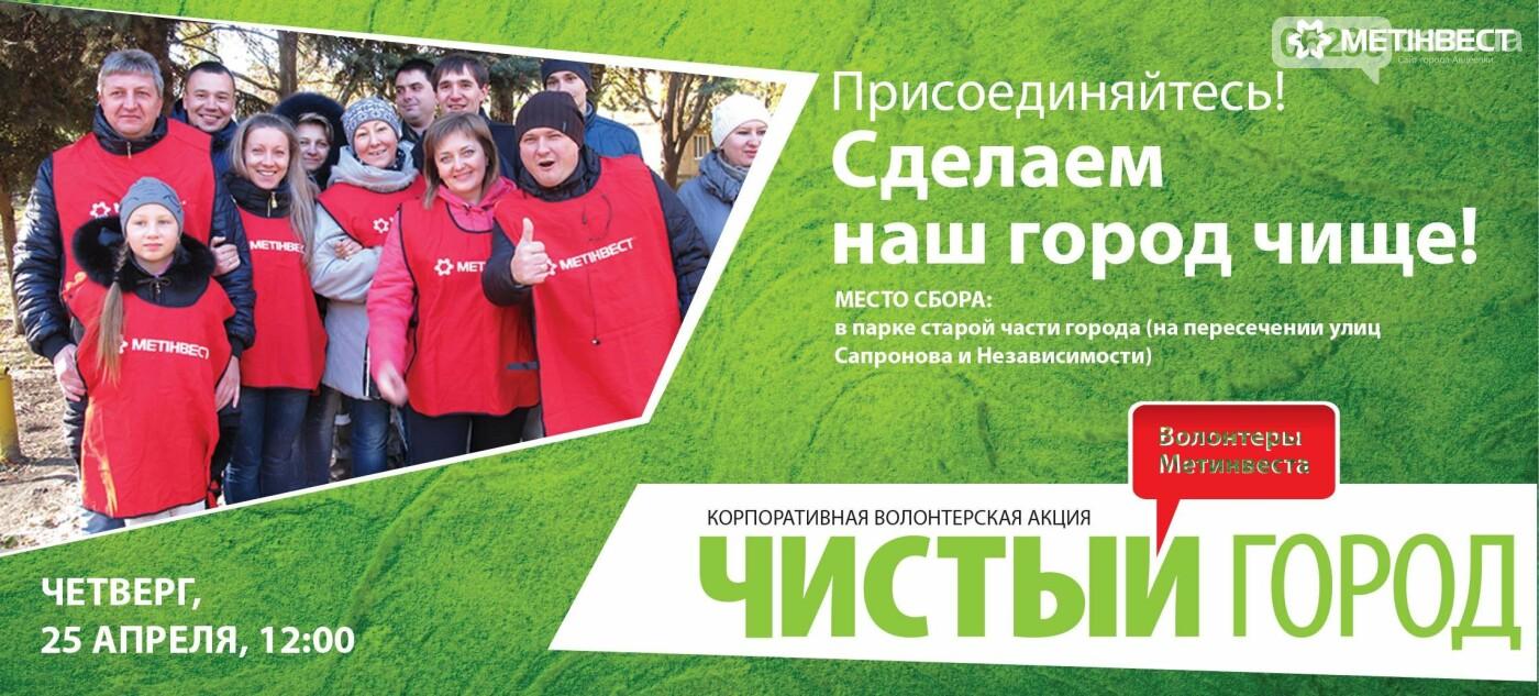Авдеевку приглашают сегодня присоединится ежегодной  экологической акции «Чистый город», фото-1