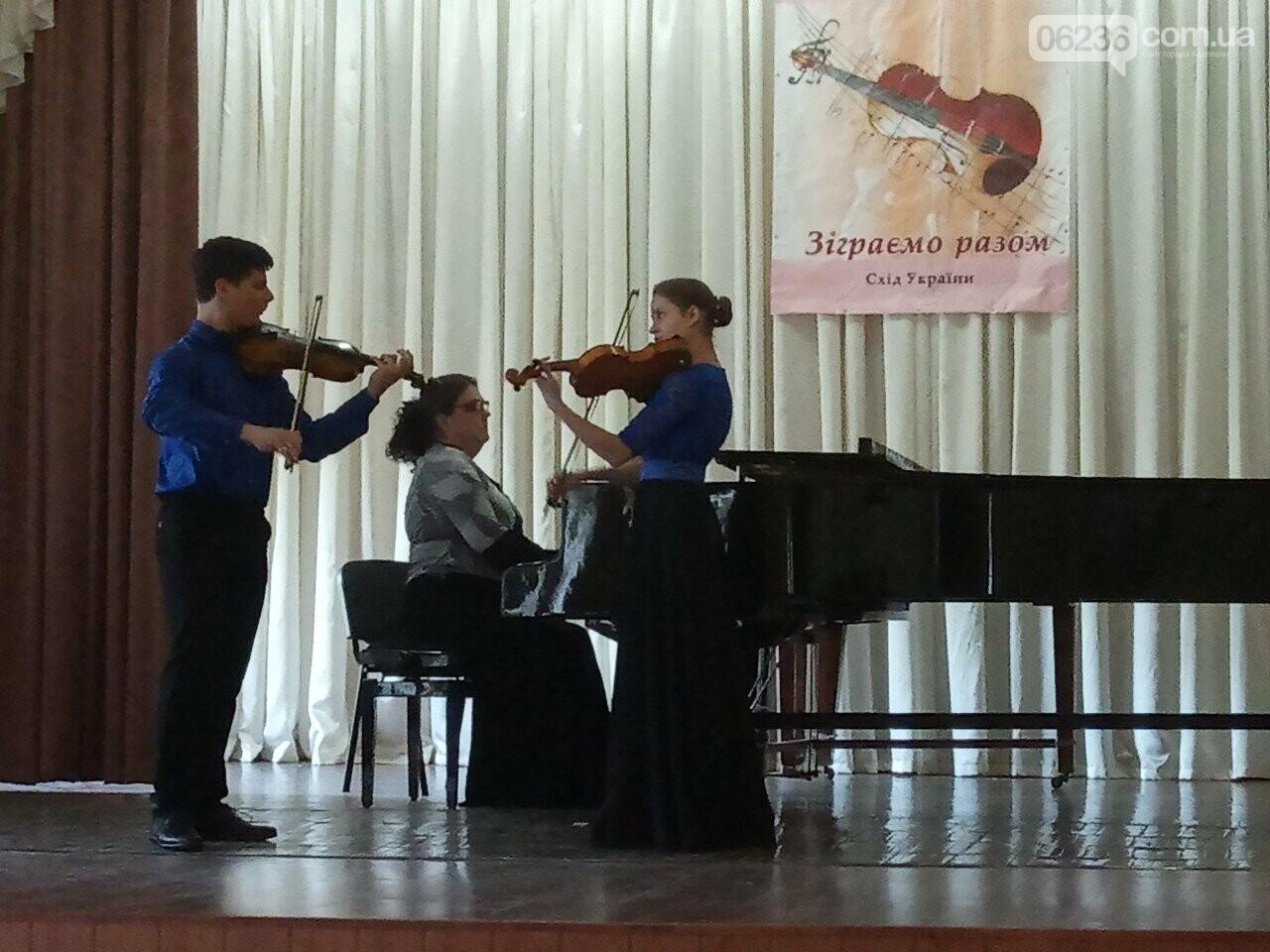 Авдеевские скрипачи одержали победу в престижном конкурсе, фото-2