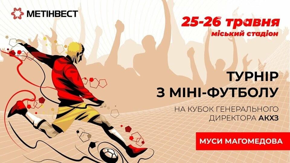 В Авдіївці відбудеться турнір з міні-футболу на кубок гендиректора АКХЗ Муси Магомедова, фото-1
