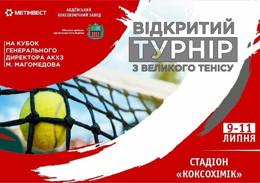 В Авдеевке пройдет турнир по большому теннису на Кубок Мусы Магомедова: открыта регистрация участников, фото-1