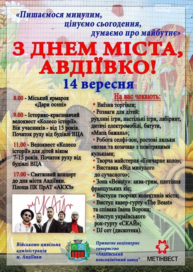 """С Днем города авдеевцев поздравит группа """"СКАЙ"""", фото-1"""