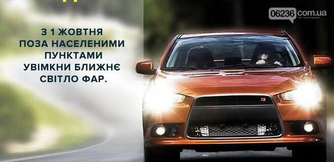 В Украине водителей обязали включать фары днем, фото-1
