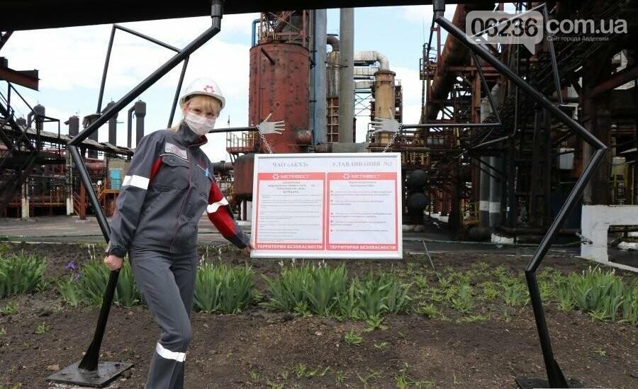Авдеевские коксохимики благоустраивают территорию предприятия, фото-2