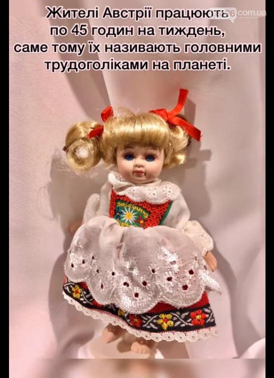 Ко Дню Европы Народный музей Авдеевки подготовил онлайн выставку, фото-3