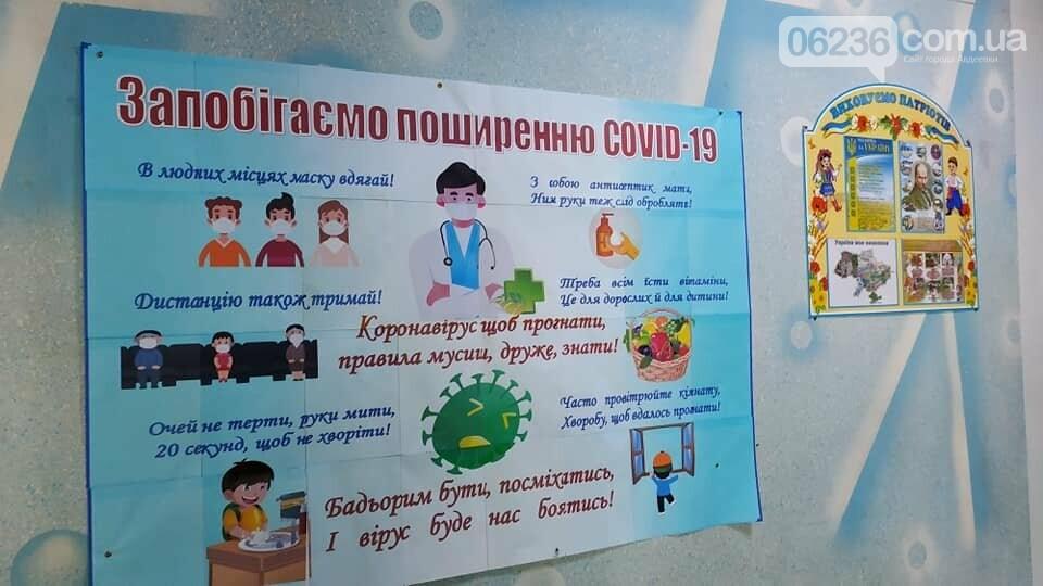 В Авдеевке проверили готовность учебных заведений к 1 сентября, фото-1