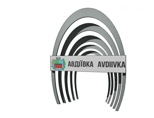 В Авдіївці визначили переможців конкурсів ескізів стели та пам'ятного знаку загиблим захисникам та мирним мешканцям, фото-2