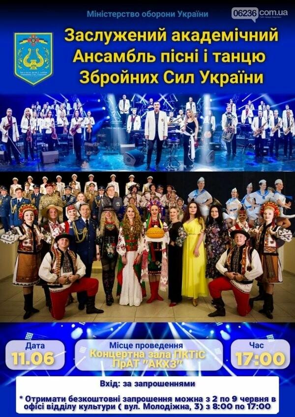 В Авдіївці відбудеться концерт Заслуженого академічного ансамблю пісні і танцю Збройних Сил України, фото-1