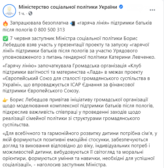 В Украине начала работу бесплатная горячая линия для молодых родителей, фото-1