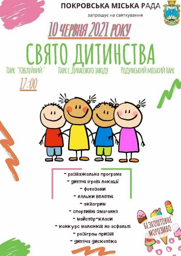 Авдеевские ребятишки могут посетить праздник детства в Покровске, фото-1