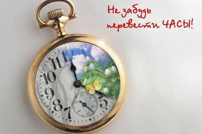 Открытки перевод времени