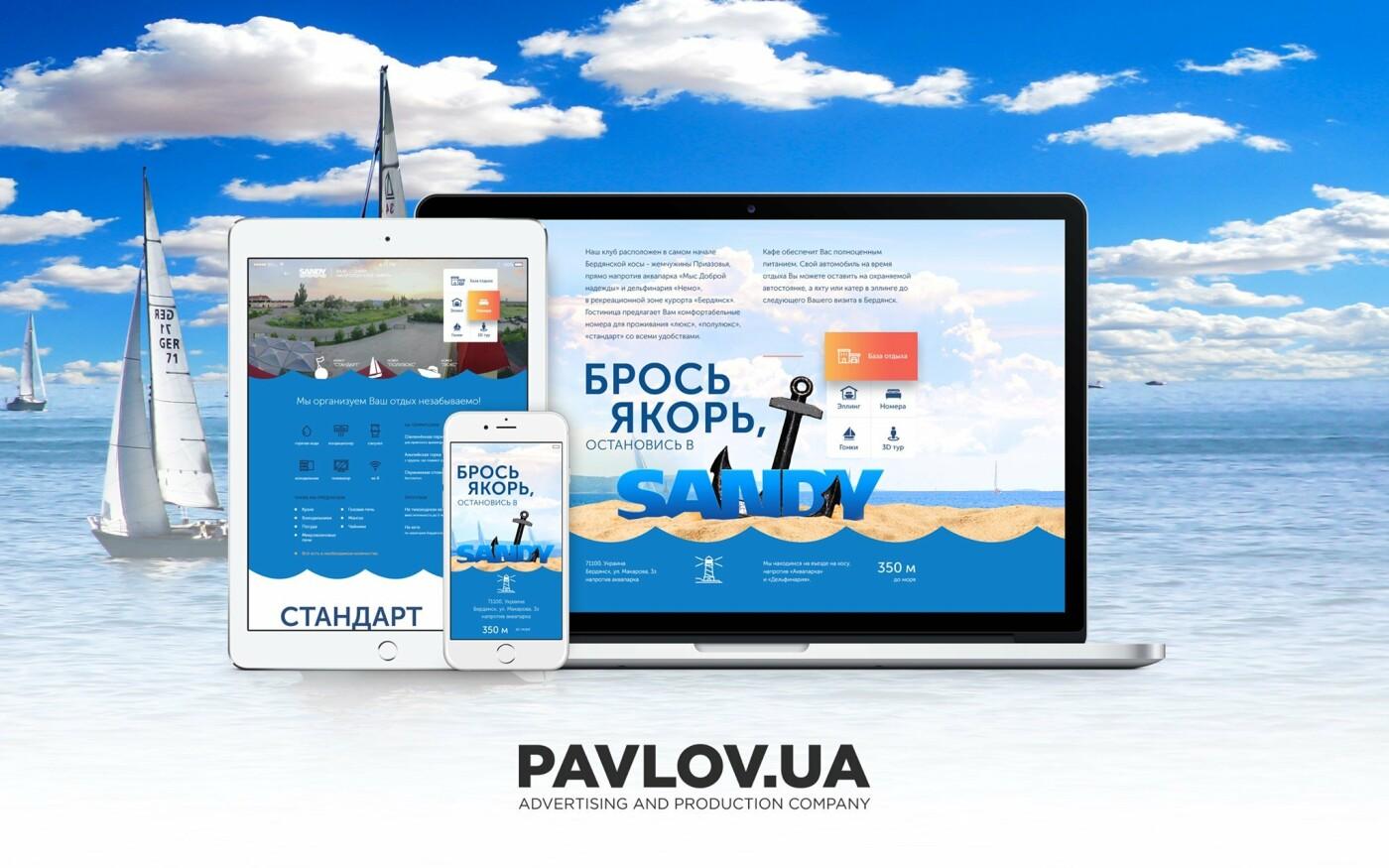 Компания Pavlov.ua вошла в ТОП 100 лучших digital-агентств Украины, фото-21